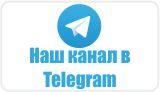 Наш открытый канал в программе Telegram