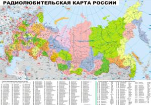 Радиолюбительская карта России