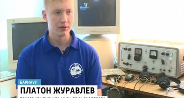 Школьник-радист из Алтайского края завоевал две медали на Чемпионате мира по радиоспорту