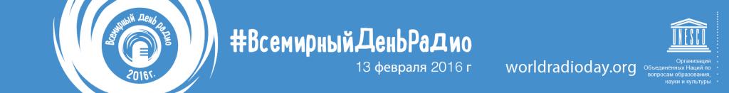 WRD Website banner Russian (blue)